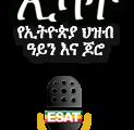 ESAT-white-bgd3