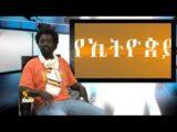 ESAT WAZA ENA KUMENGER