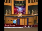 ESAT Daliy News Amsterdam August 09 2013