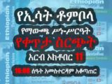 esat tombolalive