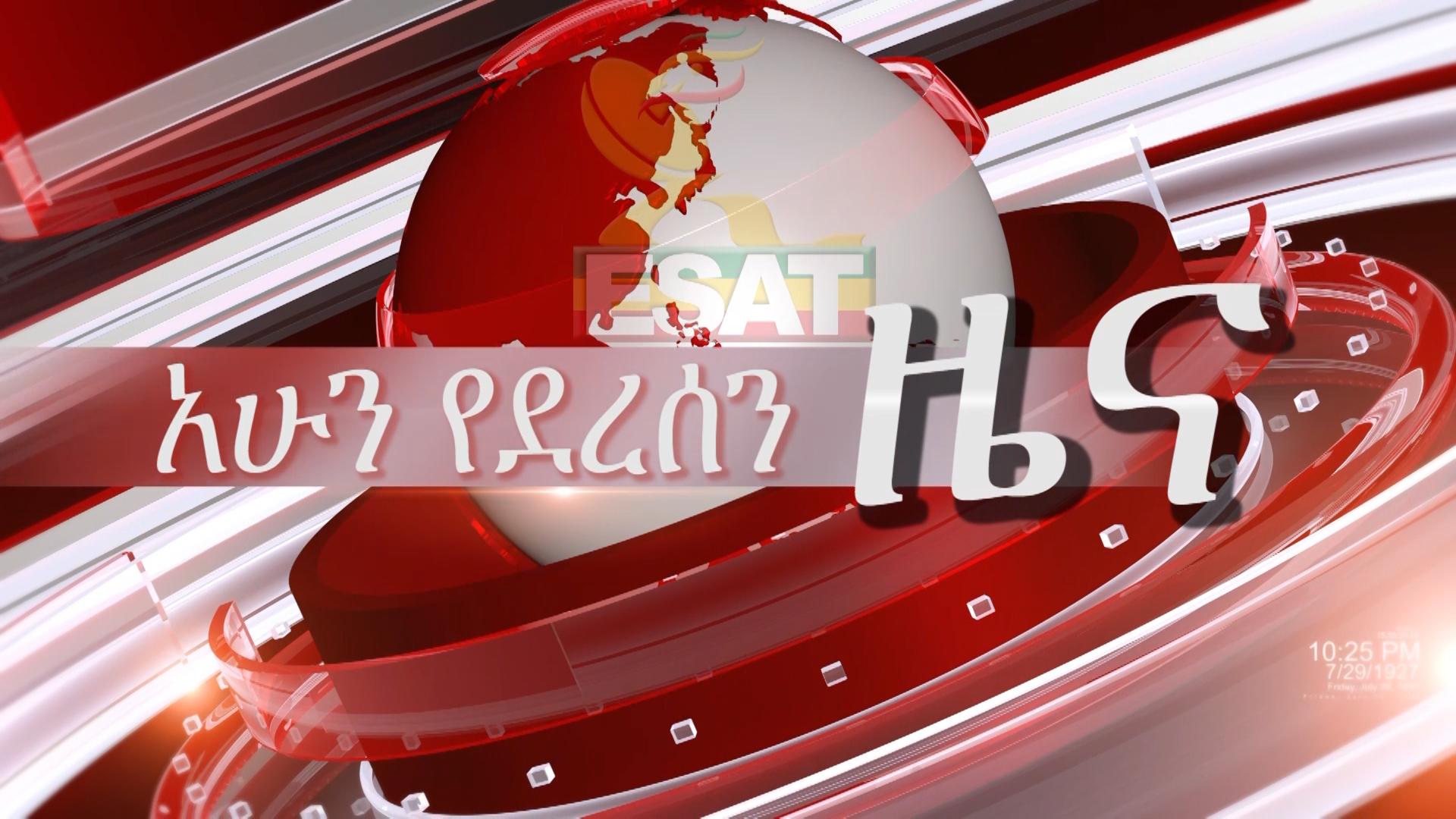 Esat Update News Bahridar Nov 01 2016 The Ethiopian