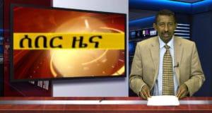 Esat Breaking News Sat 29 Apr 2017 The Ethiopian Satellite Television And Radio