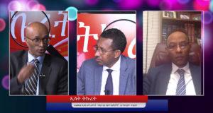 Esat Tikuret Minalachew With Ethiopian Lawyers On Cur Situation Wed Nov 14 2018