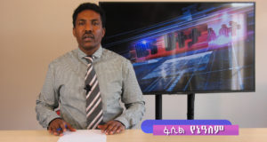 Esat News In Depth Is Dr Abiy On The Right Track Economy Feb 07 2019