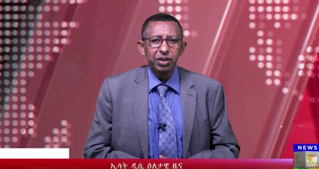 ESAT TV – The Ethiopian Satellite Television and Radio (ESAT)