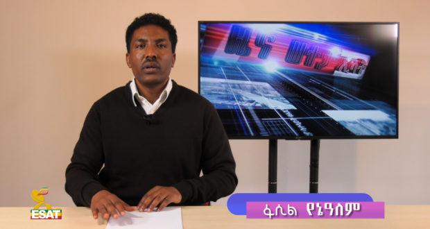 The Ethiopian Satellite Television and Radio (ESAT) – Page 282 – No
