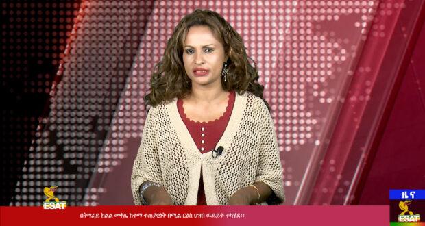 Esat amharic news today youtube   Ethiopian TV  2019-02-25